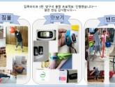 집콕라이프 3탄 '방구석 몸짱 프로젝트' 진행