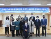 장애인가족욕구조사 정책제안 토론회 참석