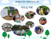 쉐어블프로젝트 문화연계사업 '야외 숲 카페'진행